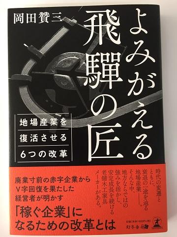 飛騨産業㈱の岡田社長が書籍発刊