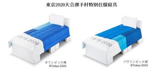 ㈱エアウィーブが東京五輪選手村の寝具供給契約を締結