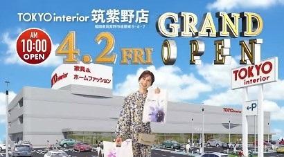 「東京インテリア家具 筑紫野店」4月2日(金)にオープン